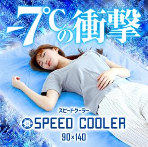 猛暑対策グッズNO1!ひんやり冷却マット♪スピードクーラー(SPEEDCOOLER)