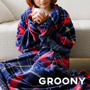 人気の着る毛布「グルーニー」は洗濯も楽々♪手放せないぬくもり