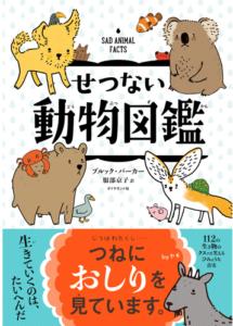 せつない動物図鑑の絵本