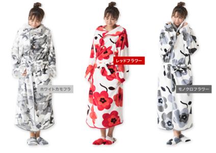 着る毛布モコアカラーバリエーション