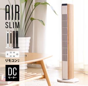 羽なし扇風機(スリムファン)口コミで人気のおすすめランキング5