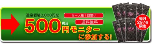 ブラックソープ500円モニター