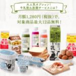 オイシックスの牛乳飲み放題が無料!?3600円も得する方法とは?