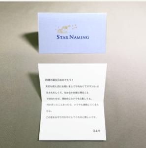 星のメッセージカード
