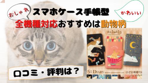 スマホケース手帳型の全機種対応おすすめはこれ!おしゃれでかわいい猫や動物柄の口コミは?