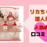 リカちゃんの雛人形2021年新作は?口コミや評判で選ぶ人気の5選