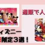 雛人形2021ディズニーリゾート限定の3選!通販で人気なのはこちら♪