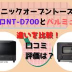 ビストロNT-D700とバルミューダトースターの違いを比較!口コミや評価は?
