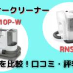 リンサークリーナーRNS-10P-WとRNS-300の違いを比較!口コミや評判は?